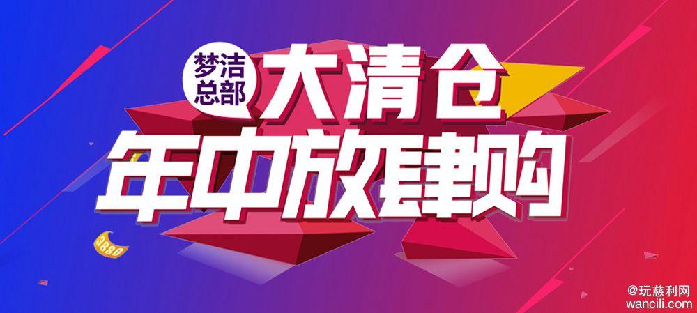 棋牌赢钱游戏梦洁家纺年中放肆购,全场商品断码清仓19.9元起!